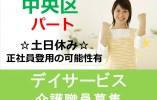 【札幌市中央区/デイサービス】パート募集★昇給有り★短時間勤務可能★ イメージ