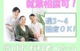 【渋川市】有料老人ホームのパート募集★昇給・賞与あり♪ イメージ