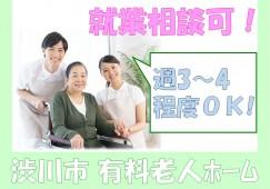 \夜勤なしもOK/パートさんにもボーナスあり♪【渋川市】住宅型有料老人ホームでの介護職〈パート〉未経験の方も大歓迎です(^^)/ イメージ