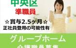 【札幌市中央区/グループホーム】準職員募集★賞与2.5ヶ月★正社員登用の可能性有★ イメージ
