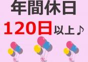 年間休日120日
