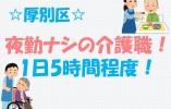 【札幌市厚別区】小規模多機能型居宅介護☆1日5時間程度のパート☆福利厚生が充実☆ イメージ