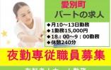 【愛別町/有料老人ホーム】夜勤専属パート募集☆月10~13日勤務☆ イメージ