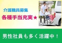 【厚別区】介護職員/特別養護老人ホーム◆未経験者安心◆男性職員も多く活躍中◆綺麗な施設 イメージ