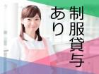 ユニフォームの貸与あり☆彡