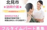 【北見市/ 訪問介護】◆未経験者歓迎◆パート職員募集求人◆就業条件相談可♪ イメージ
