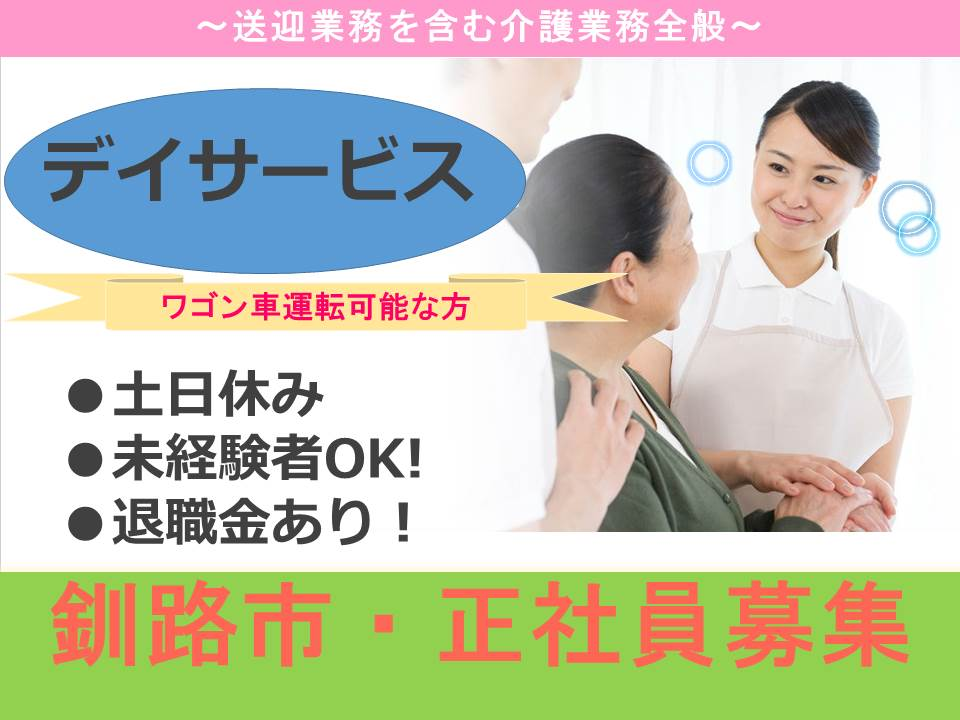 【釧路市/デイサービス】正社員募集☆月給18万~☆送迎業務可能な方☆ イメージ
