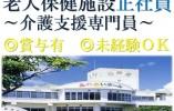 糸満市 賞与有 老人保健施設 ケアマネージャー 介護支援専門員 イメージ