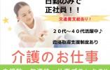 【那覇市】サービス付き高齢者住宅でのお仕事(正社員) イメージ