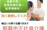 【那覇市】高齢者向け住宅でのお仕事(正社員) イメージ
