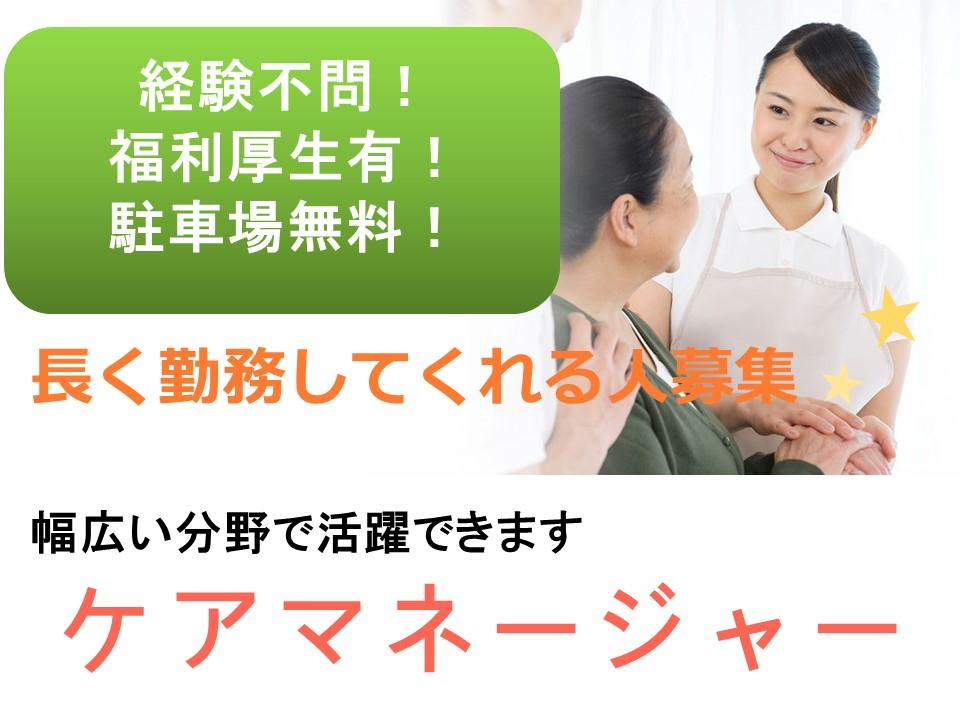 【浦添市】病院でのお仕事♪介護支援専門員・正社員!! イメージ