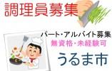 【沖縄県うるま市】病院での調理員(契約社員) *未経験・無資格可* *昇給あり* イメージ