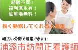 【浦添市】訪問看護ステーションでのお仕事(正看護師・正社員) イメージ