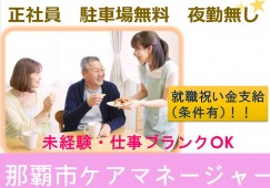 【糸満市】老人保健施設でのお仕事(介護支援専門員・正社員) イメージ