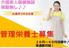 【糸満市】老人保健施設でのお仕事(管理栄養士・正社員) イメージ