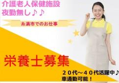 【糸満市】老人保健施設でのお仕事(栄養士・正社員) イメージ