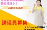 【糸満市】老人保健施設でのお仕事(調理員・契約) イメージ