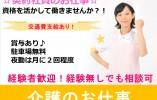 【恩納村】特別養護老人ホーム(介護職員・契約社員) イメージ