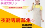 【恩納村】特別養護老人ホーム(契約社員・夜勤専属) イメージ