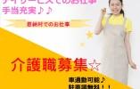 【恩納村】デイサービスでのお仕事(介護職員・契約社員) イメージ
