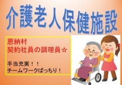 【恩納村】介護老人福祉保健施設でのお仕事(調理員・契約社員) イメージ