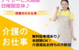 【那覇市】デイサービスでのお仕事(正社員) イメージ