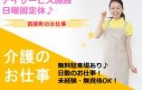 【西原町】デイサービスでのお仕事(正社員) イメージ