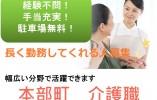 【本部町】特別養護老人ホームでの契約社員としてのお仕事♪手当充実しています!! イメージ