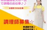 【本部町】特別養護老人ホームでのお仕事(契約・調理員) イメージ