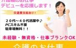 【本部町】特別養護老人ホーム(契約) イメージ