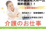 【沖縄市】特別養護老人ホームでのお仕事(契約社員) イメージ