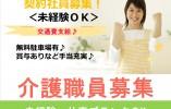 沖縄市|賞与有|日曜休み|初任者研修|介護職|デイサービス イメージ