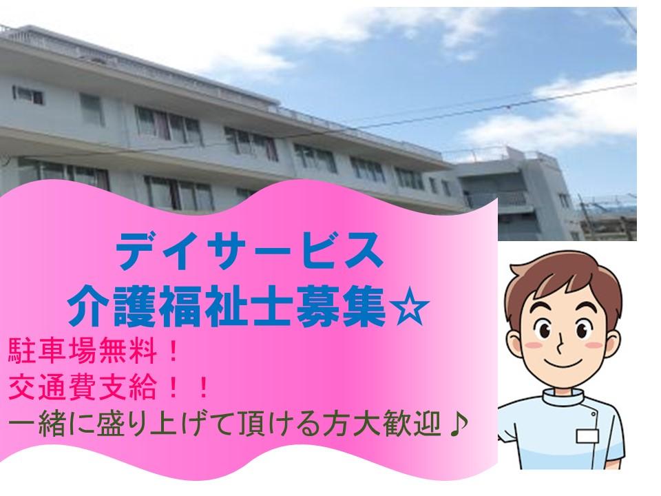 【読谷村】デイサービスセンターでのお仕事(契約) イメージ