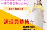 【読谷村】特別養護老人ホームでのお仕事(調理員・契約) イメージ