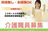 【読谷村】特別養護老人ホームでのお仕事(契約) イメージ