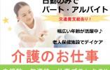 【うるま市】老人保健施設内のデイケアでの介護職(パート・アルバイト)*無資格・未経験OK♪ イメージ