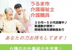 【沖縄県うるま市】介護老人保健施設でのお仕事♪ イメージ