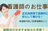【那覇市】訪問介護でのお仕事(准看・正社員) イメージ