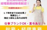 【沖縄市】特養でのお仕事♪(正社員) イメージ