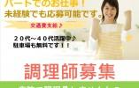 【沖縄県うるま市】病院でのお仕事(調理・契約) イメージ