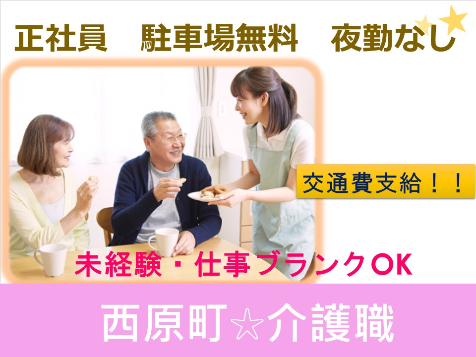 【西原町】デイサービスと有料老人ホームの高齢者複合施設でのお仕事(日勤フル) イメージ