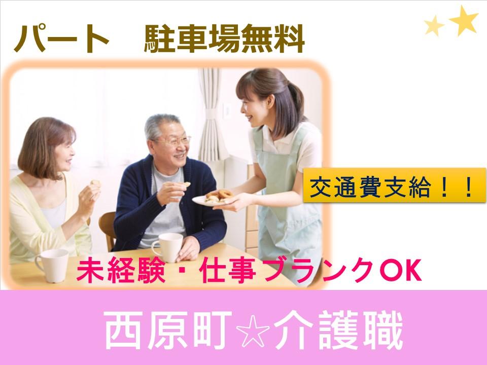 【西原町】デイサービスと有料老人ホームの高齢者複合施設でのお仕事(全時間帯対応パート) イメージ