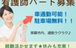 【那覇市】訪問介護でのお仕事(正看・パート) イメージ