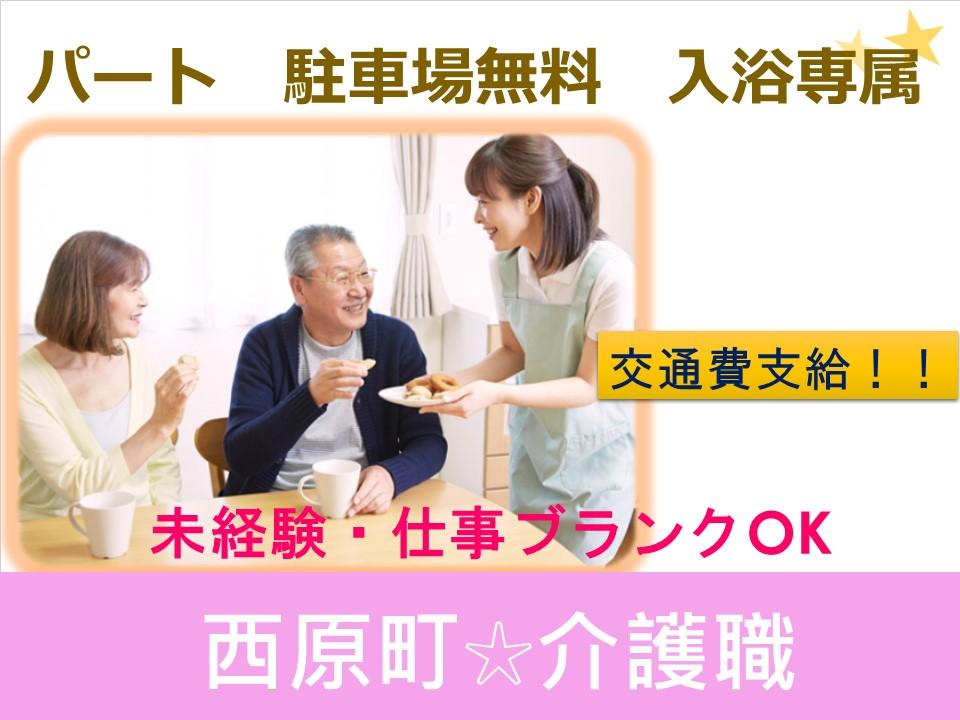 【西原町】デイサービスと有料老人ホームの高齢者複合施設でのお仕事(入浴介助パート) イメージ