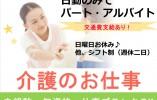 【沖縄県うるま市】デイサービスでのお仕事♪(パート・アルバイト) イメージ
