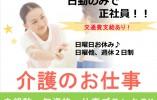 【沖縄県うるま市】デイサービスでのお仕事♪(正社員) イメージ
