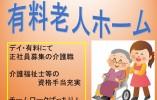 【糸満市】有料老人ホームでのお仕事(正社員) イメージ