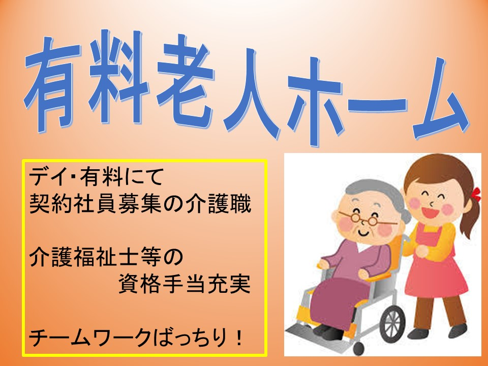 【那覇市】有料老人ホームでのお仕事(契約社員) イメージ