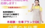 【今帰仁村】病院でのお仕事(パート・アルバイト) イメージ