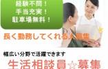 【宜野座村】特別養護老人ホームでのお仕事(生活相談員) イメージ